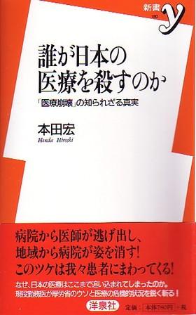 Iryouwokorosu