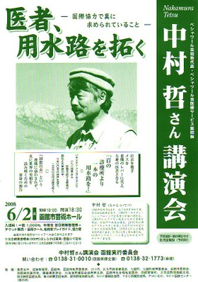 Nakamurakou